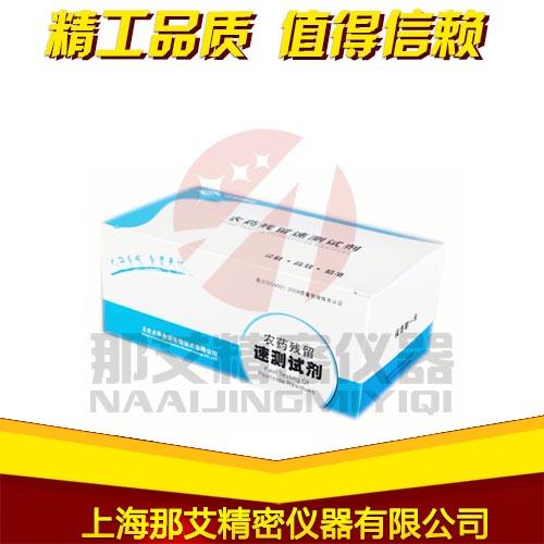 15.6农药残留检测试剂 配件.jpg